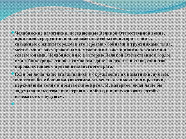 Челябинские памятники, посвященные Великой Отечественной войне, ярко иллюстр...