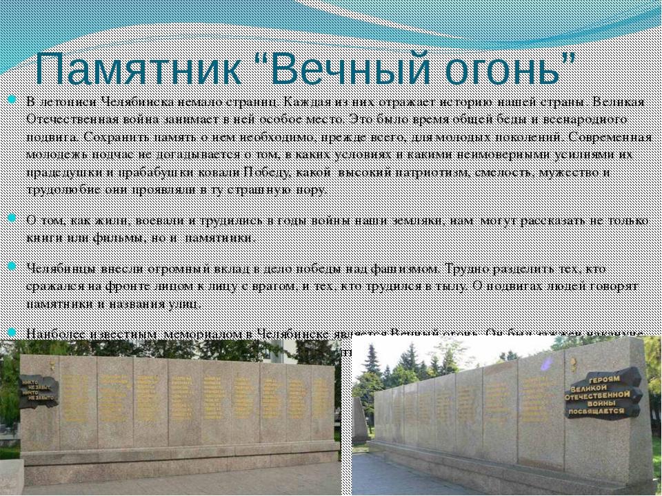"""Памятник """"Вечный огонь"""" В летописи Челябинска немало страниц. Каждая из них о..."""