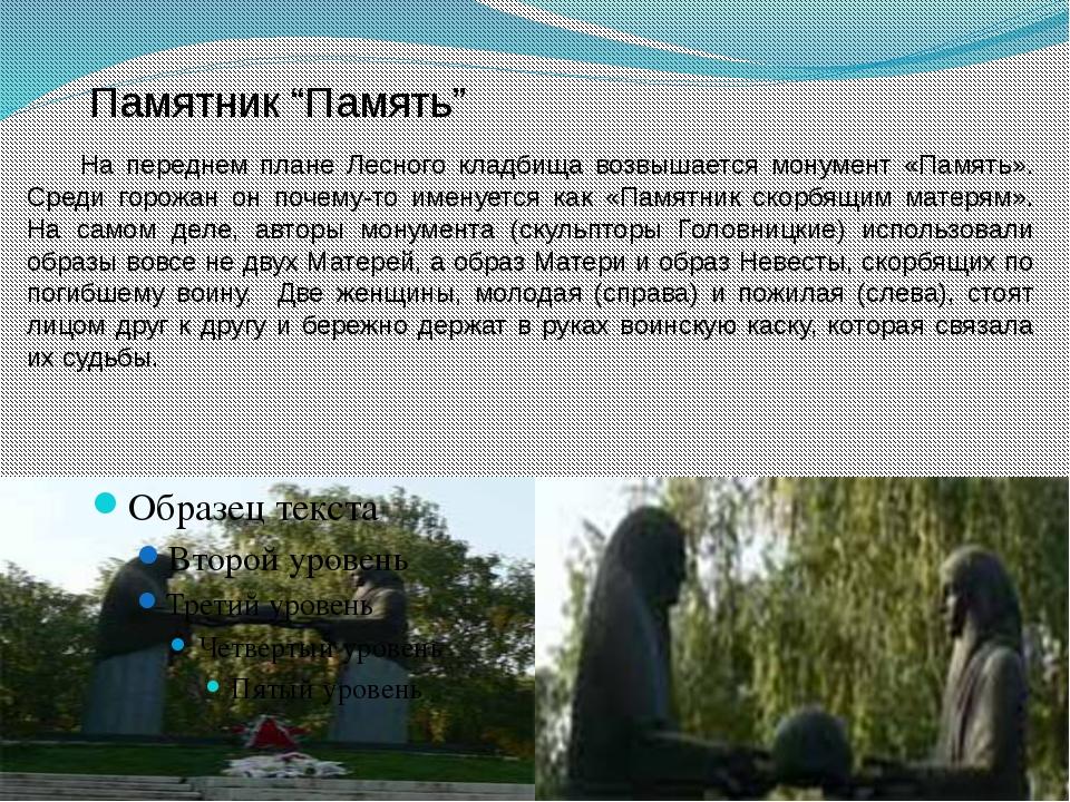 """Памятник """"Память"""" На переднем плане Лесного кладбища возвышается монумент «П..."""