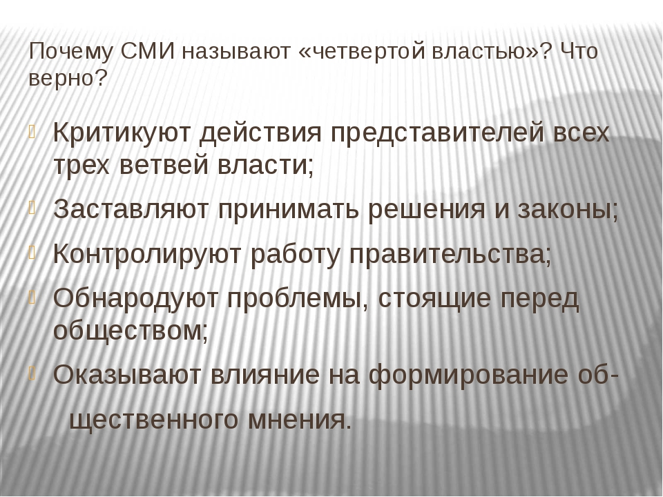 Почему СМИ называют «четвертой властью»? Что верно? Критикуют действия предст...