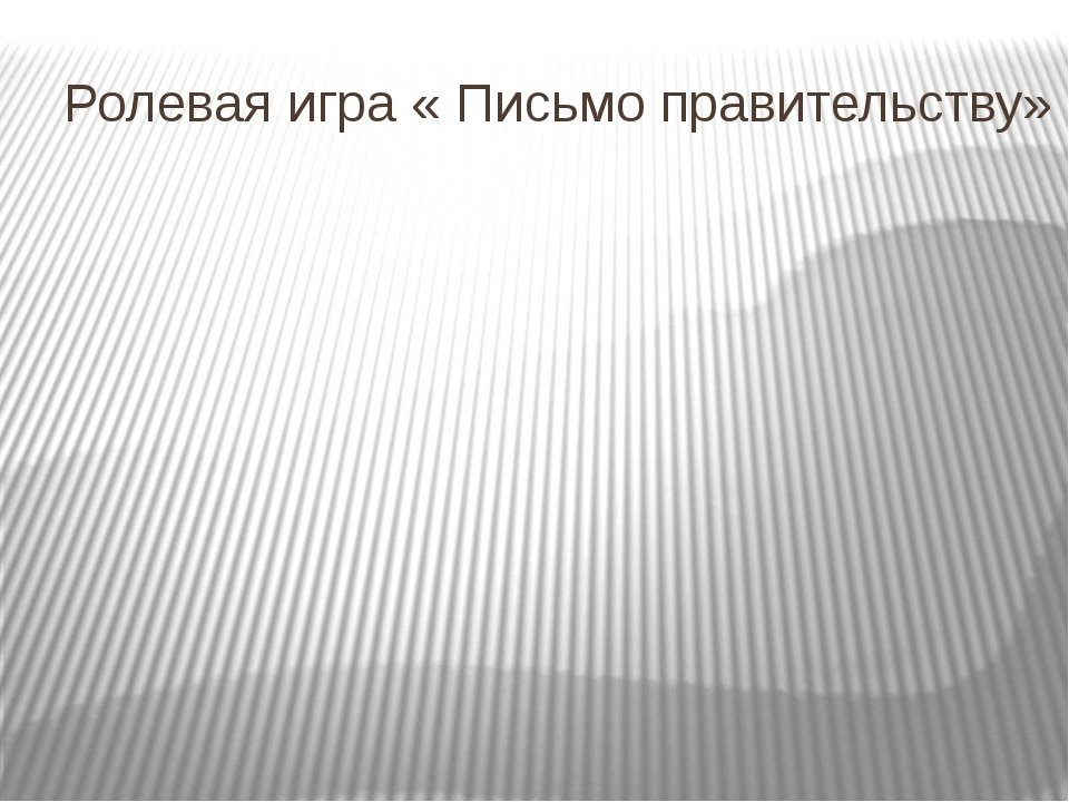 Ролевая игра « Письмо правительству»