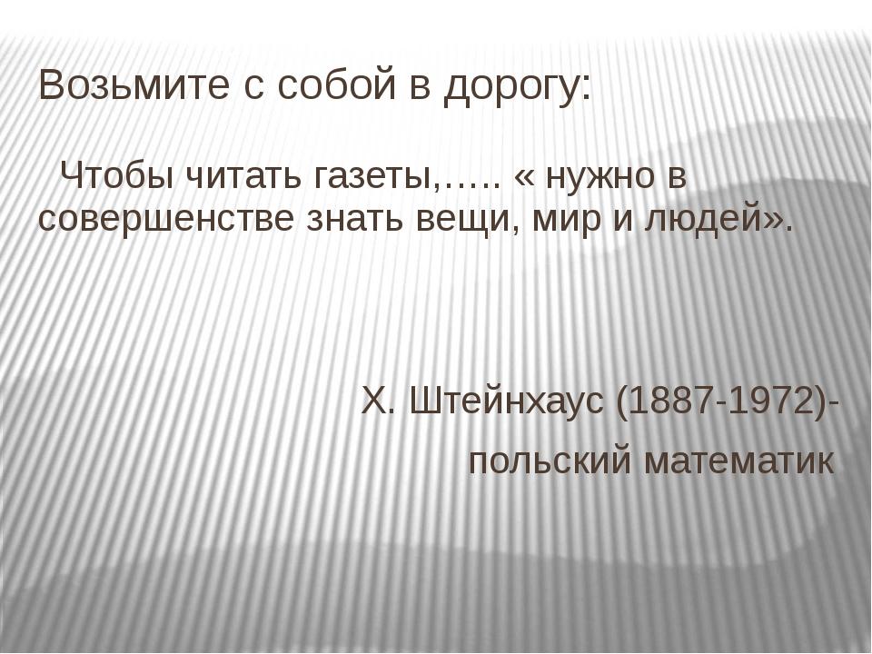 Возьмите с собой в дорогу: Чтобы читать газеты,….. « нужно в совершенстве зна...