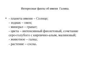 Интересные факты об имени Галина. - планета имени – Солнце; - зодиак – овен;