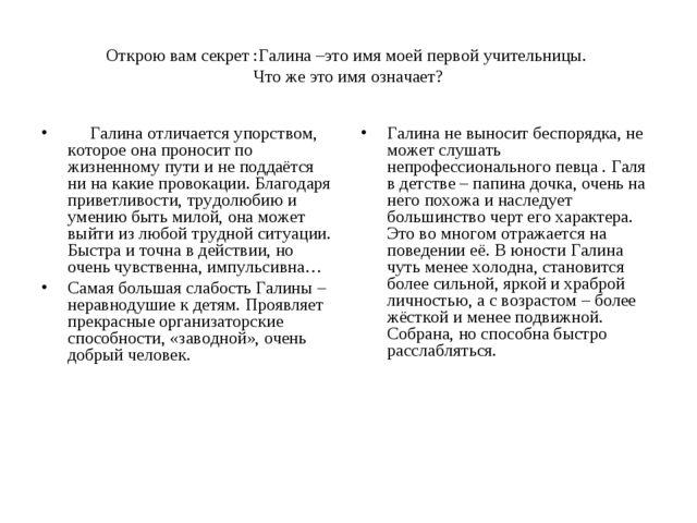 Открою вам секрет :Галина –это имя моей первой учительницы. Что же это имя оз...