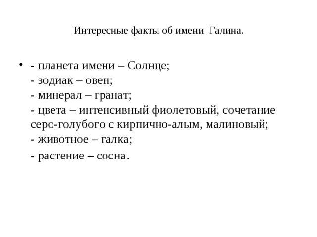 Интересные факты об имени Галина. - планета имени – Солнце; - зодиак – овен;...