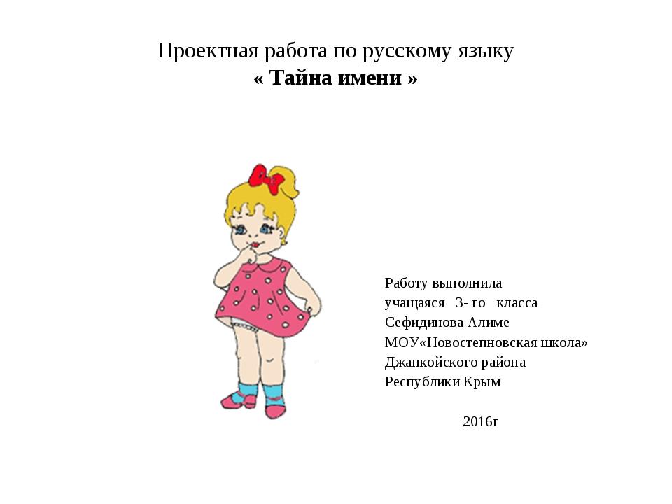 Проектная работа по русскому языку « Тайна имени » Работу выполнила учащаяся...