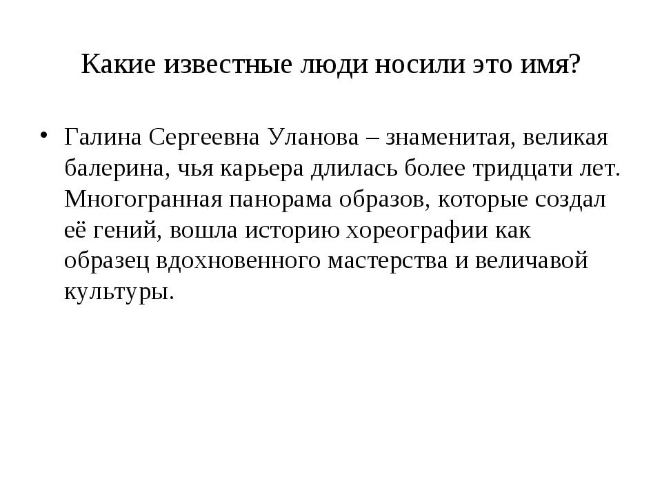 Какие известные люди носили это имя? Галина Сергеевна Уланова – знаменитая, в...