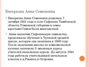 Бисеркова Анна Семеновна Бисеркова Анна Семеновна родилась 7 октября 1921 год