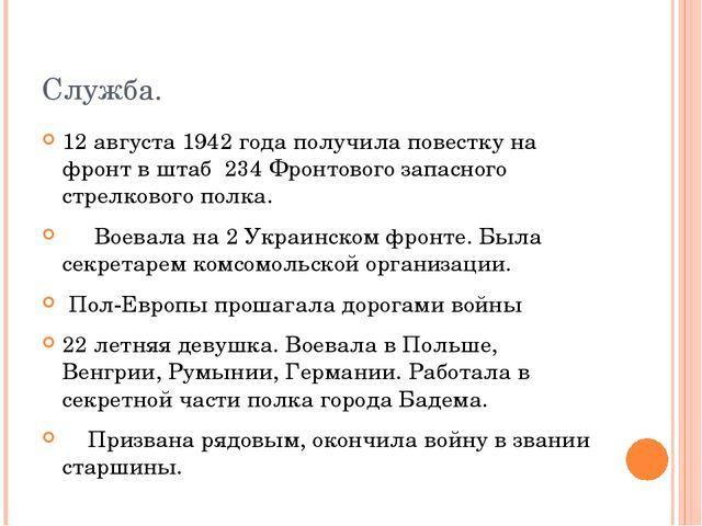 Служба. 12 августа 1942 года получила повестку на фронт в штаб 234 Фронтового...