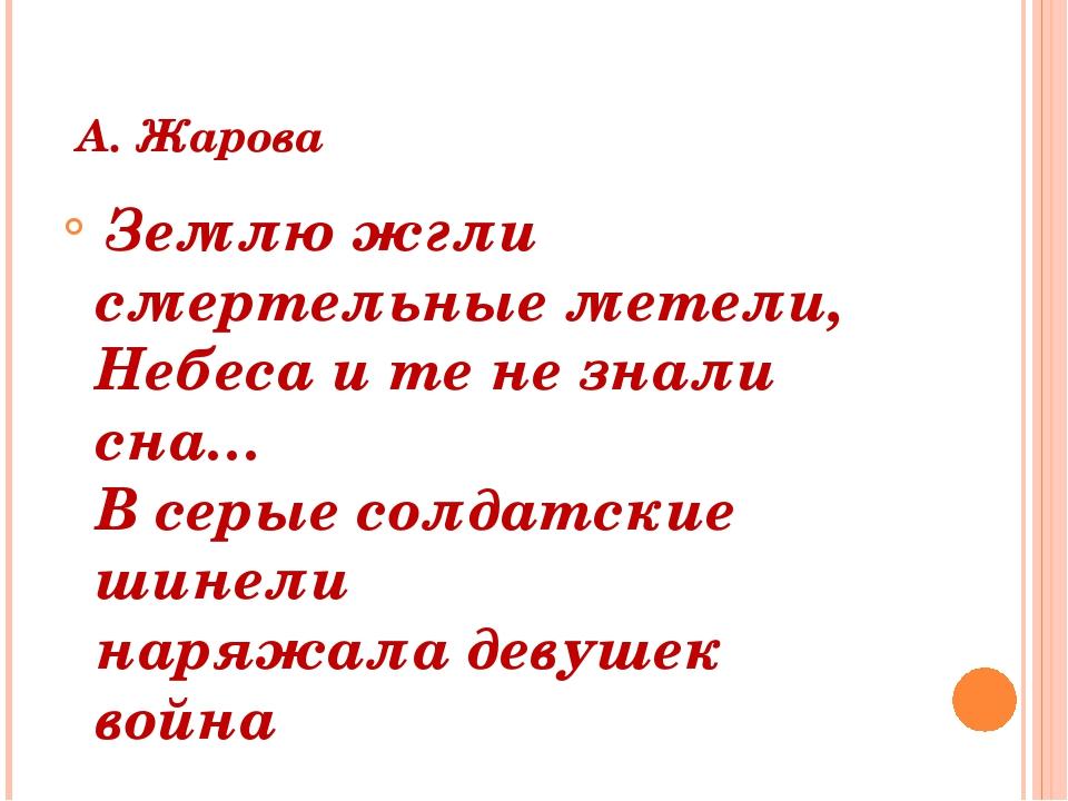 А. Жарова Землю жгли смертельные метели, Небеса и те не знали сна… В серые с...