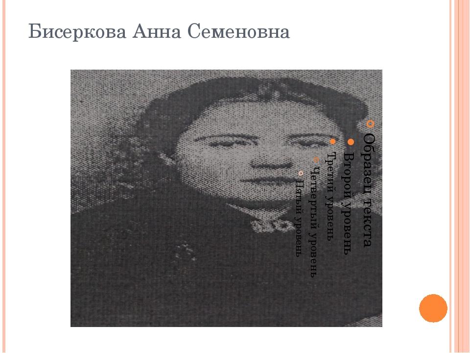 Бисеркова Анна Семеновна