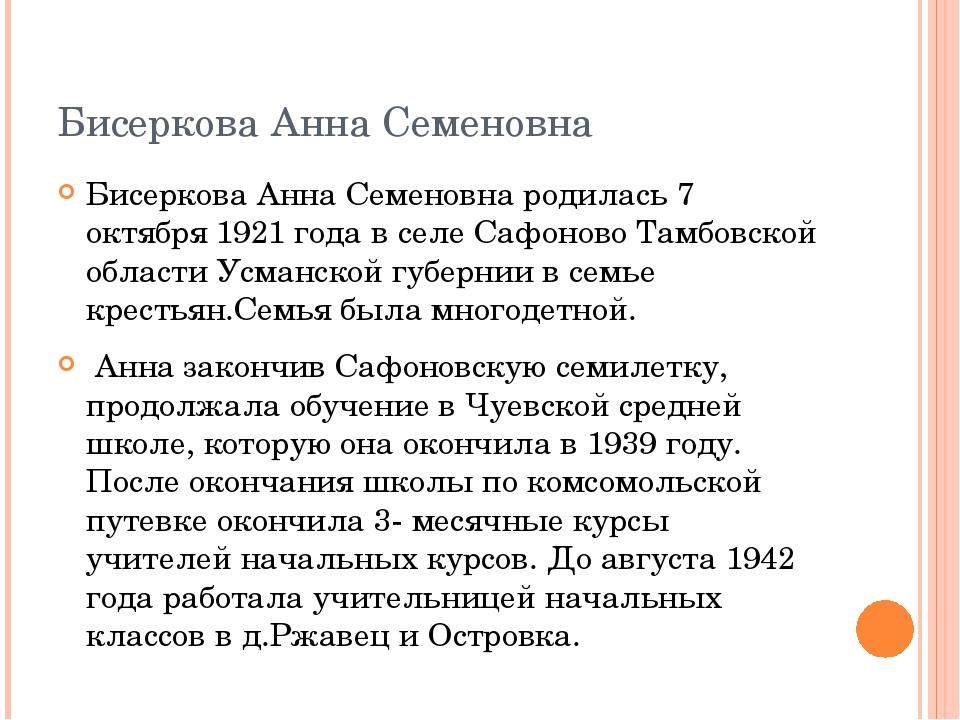 Бисеркова Анна Семеновна Бисеркова Анна Семеновна родилась 7 октября 1921 год...