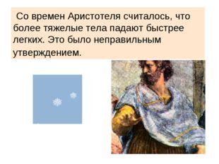 Со времен Аристотеля считалось, что более тяжелые тела падают быстрее легких