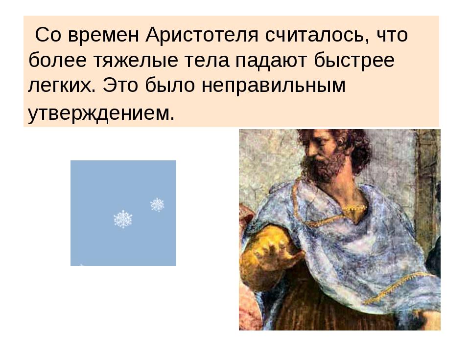 Со времен Аристотеля считалось, что более тяжелые тела падают быстрее легких...