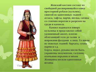 Женский костюм состоял из свободной расширяющейся книзу просторной рубахи (к