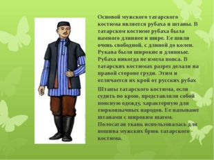 Основой мужского татарского костюма является рубаха и штаны. В татарском кост