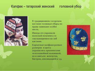 Калфак – татарский женский головной убор В традиционном татарском костюме гол