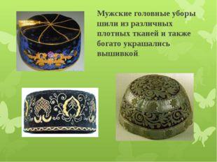 Мужские головные уборы шили из различных плотных тканей и также богато украша