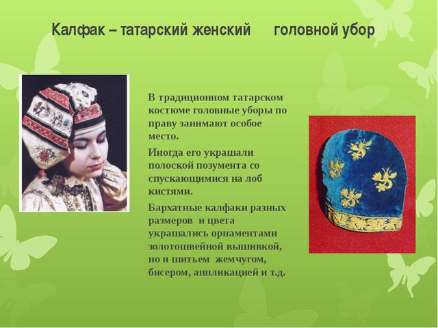 Калфак – татарский женский головной убор В традиционном татарском костюме гол...
