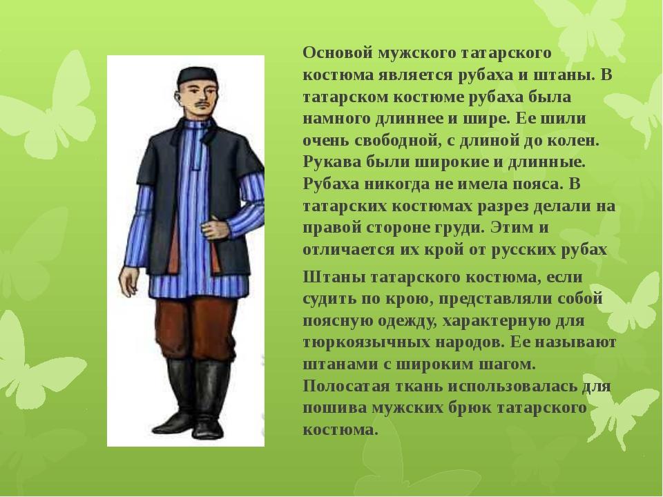 Тема татарская одежда