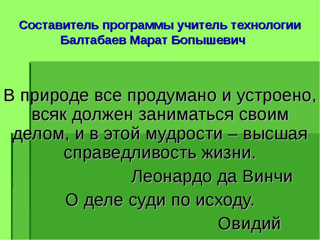 Составитель программы учитель технологии Балтабаев Марат Бопышевич В природе...