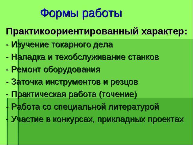 Формы работы Практикоориентированный характер: - Изучение токарного дела - Н...