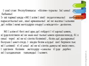 Қазақстан Республикасы  «Білім» туралы Заңының 51 бабының  5- ші тарма
