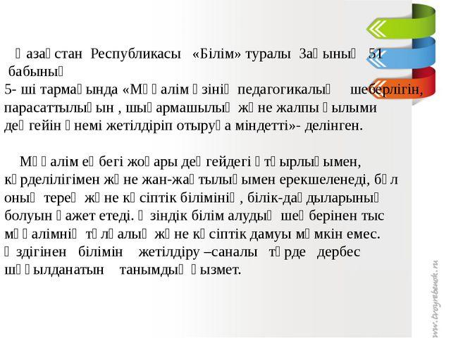 Қазақстан Республикасы  «Білім» туралы Заңының 51 бабының  5- ші тарма...