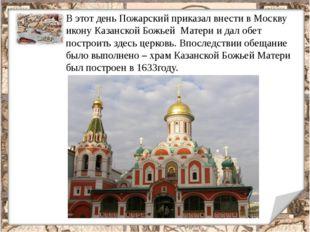В этот день Пожарский приказал внести в Москву икону Казанской Божьей Матери