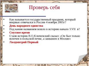 Как называется государственный праздник, который впервые отмечался в России 4