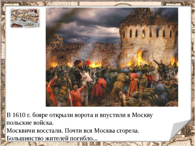 В 1610 г. бояре открыли ворота и впустили в Москву польские войска. Москвичи...