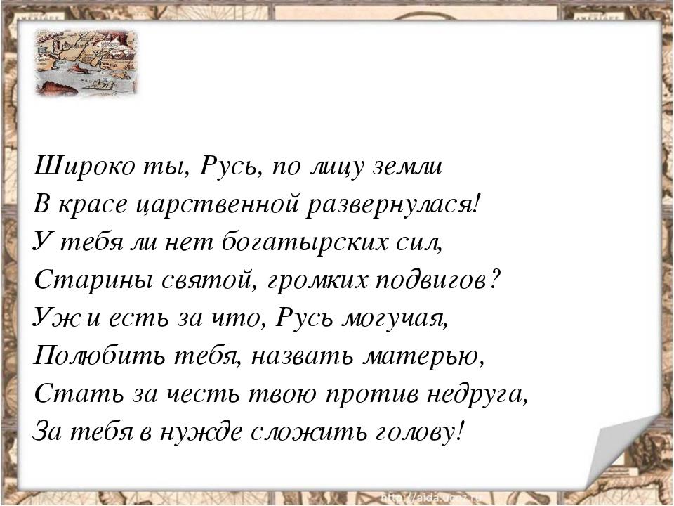 Широко ты, Русь, по лицу земли В красе царственной развернулася! У тебя ли н...