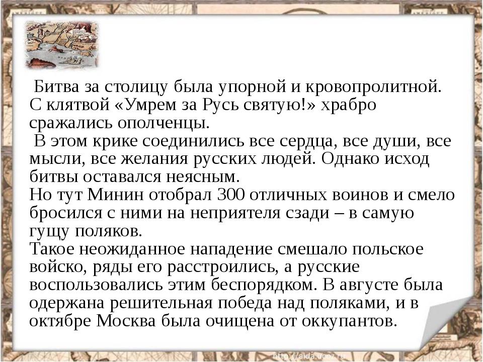 Битва за столицу была упорной и кровопролитной. С клятвой «Умрем за Русь свя...