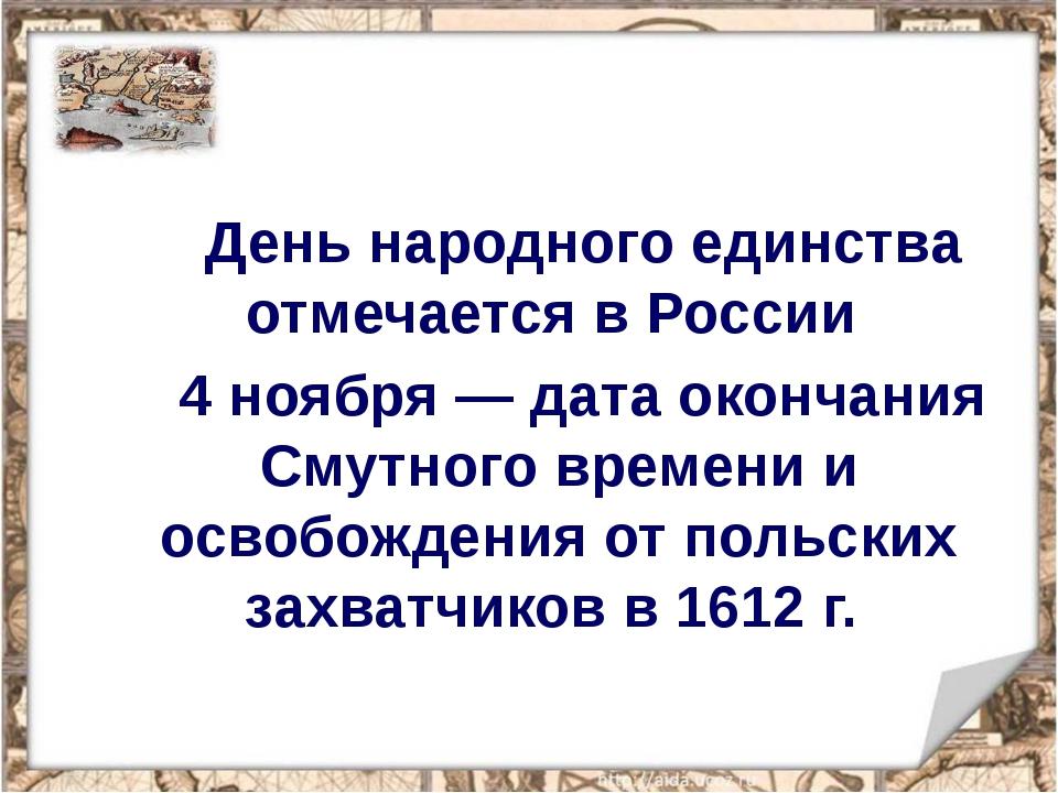 День народного единства отмечается в России 4 ноября — дата окончания Смутно...