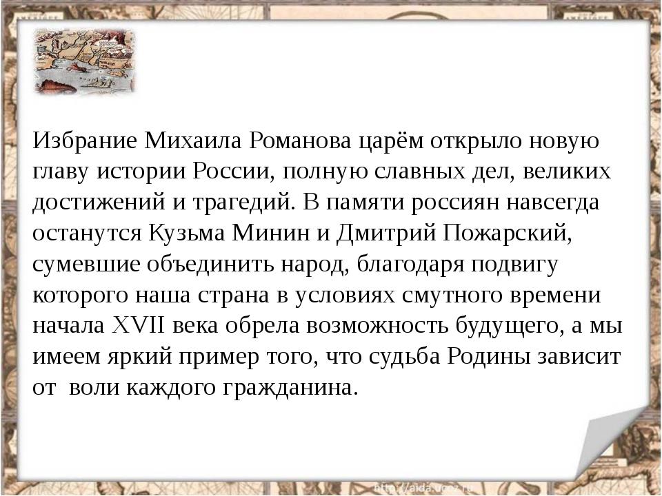 Избрание Михаила Романова царём открыло новую главу истории России, полную сл...