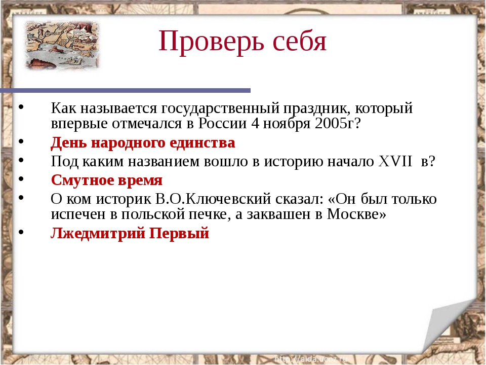 Как называется государственный праздник, который впервые отмечался в России 4...