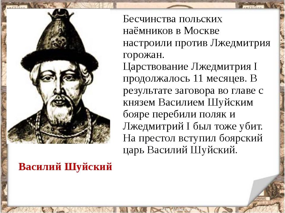 Василий Шуйский Бесчинства польских наёмников в Москве настроили против Лжедм...