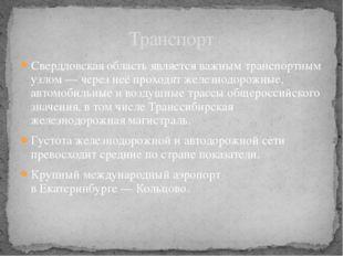 Свердловская область является важным транспортным узлом— через неё проходят