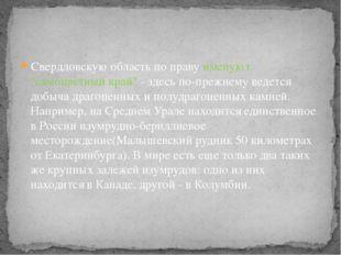 """Свердловскую область по праву именуют """"самоцветный край"""" - здесь по-прежнему"""