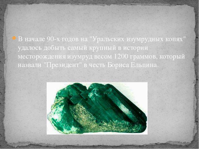 """В начале 90-х годов на """"Уральских изумрудных копях"""" удалось добыть самый круп..."""
