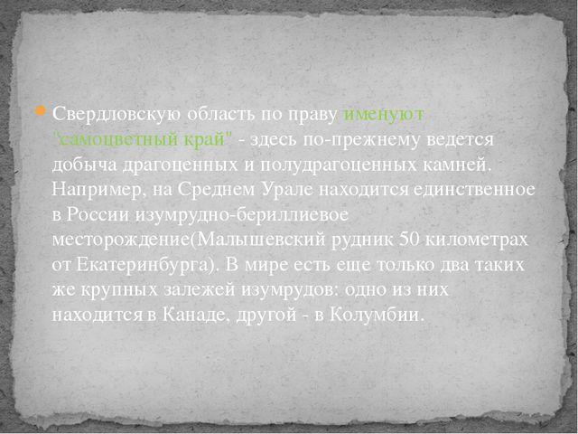 """Свердловскую область по праву именуют """"самоцветный край"""" - здесь по-прежнему..."""