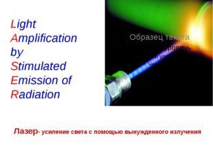 Лазер- усиление света с помощью вынужденного излучения Light Amplification by