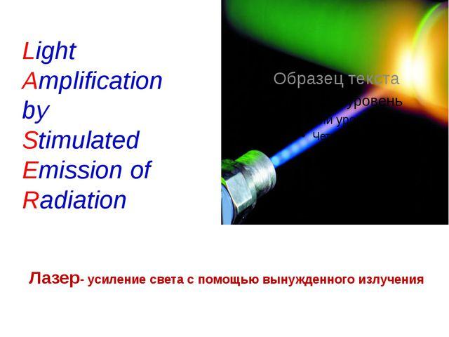 Лазер- усиление света с помощью вынужденного излучения Light Amplification by...