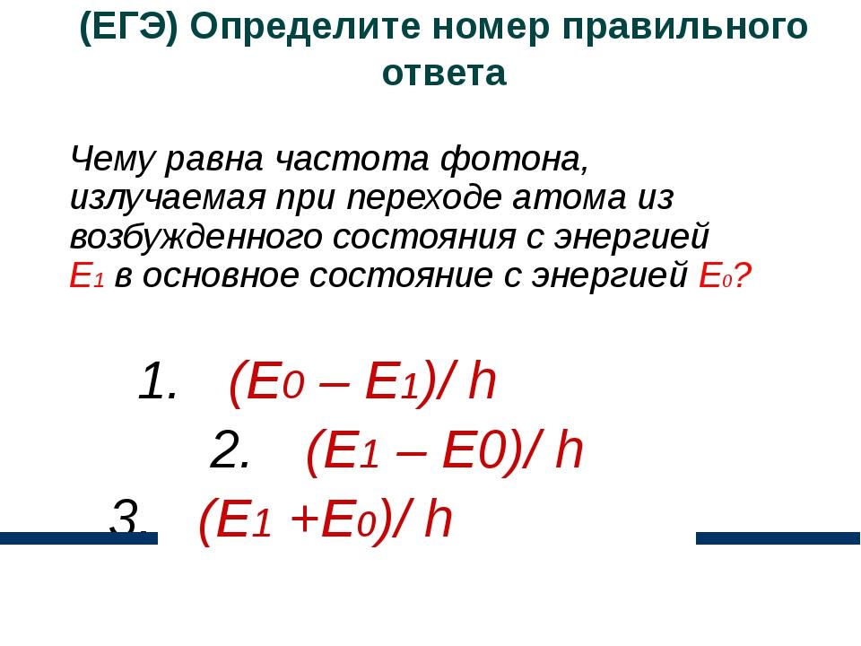 Чему равна частота фотона, излучаемая при переходе атома из возбужденного сос...