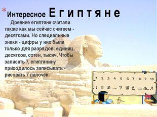 Интересное Е г и п т я н е Древние египтяне считали также как мы сейчас счита