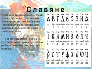 С л а в я н е У предков русского народа - славян, как и у других народов, пер