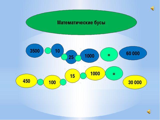 Математические бусы 10 3500 1000 25 60 000 450 100 15 30 000 1000 = =