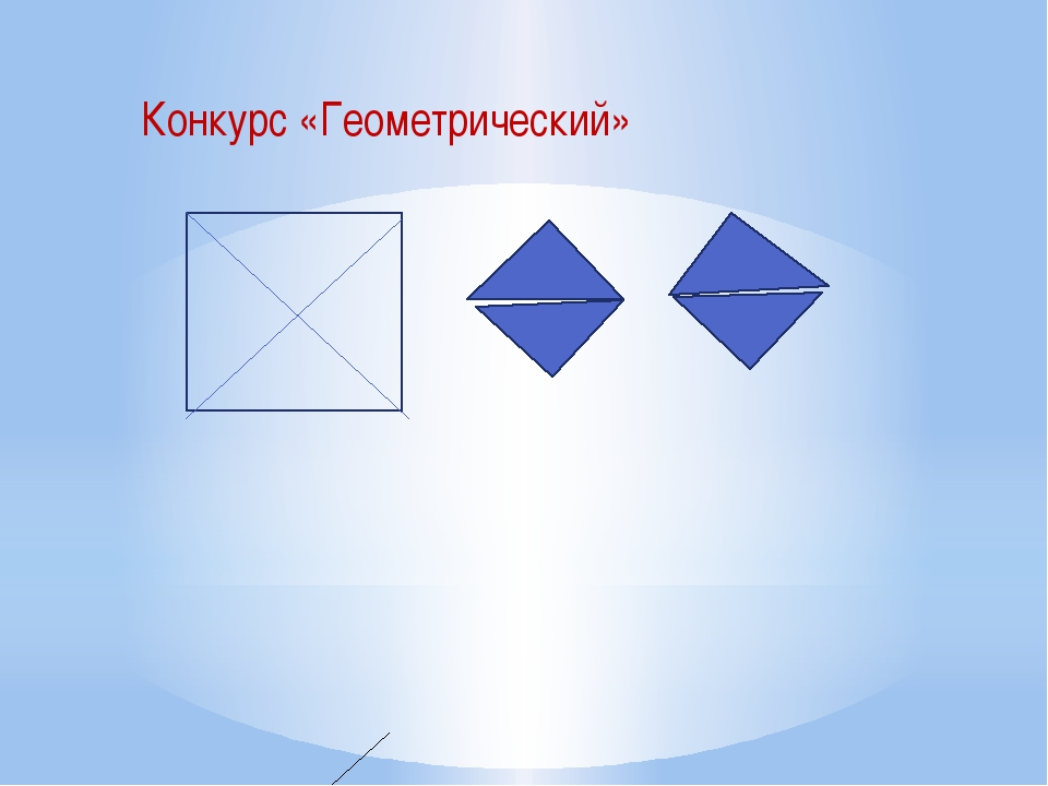 Конкурс «Геометрический»