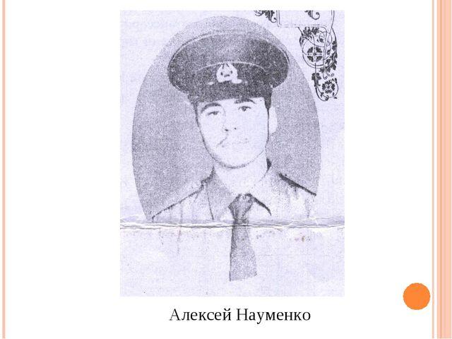 Алексей Науменко