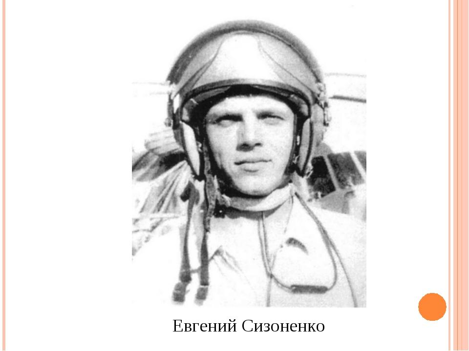 Евгений Сизоненко